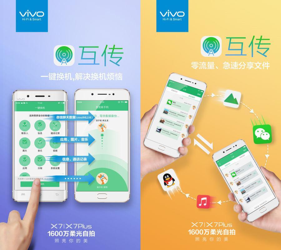 vivo X7互传 让分享和手机搬家如此简单_新