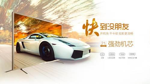 TCL重磅新品P2正式发布,买硬件送内容观影大快人心