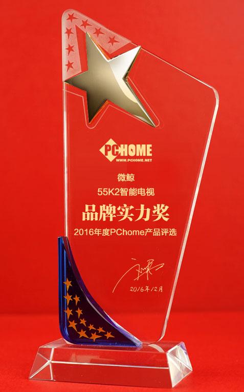 经典再升级 微鲸55K2电视获年度品牌实力奖