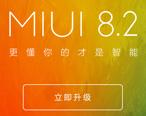 MIUI8.2稳定版上手 负1屏卡片很实用