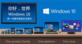 Windows 10正式发布