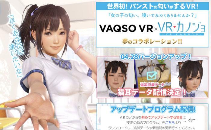 VAQSO VR 为你带来《VR女友》女主体香