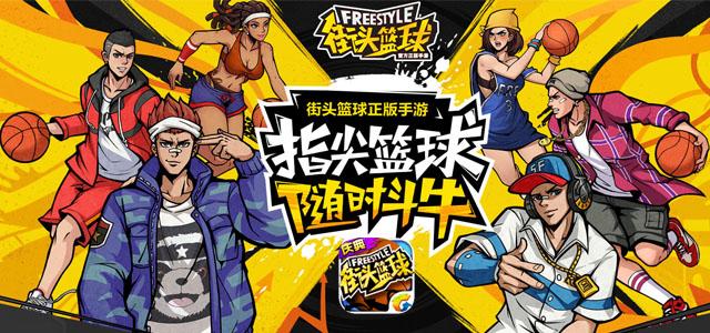 正版授权3v3公平竞技体育类手游《街头篮球》
