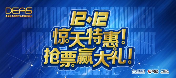 """""""双十二""""惊天特惠!2017中国数字娱乐产业年度高峰会(DEAS)抢票赢大礼!"""