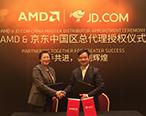 京东与AMD签署谅解备忘录 独家代理AMD处理器