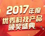 2017年PChome手机年度评选