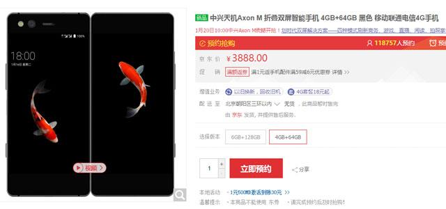 中兴天机Axon M明日开售 国行版售价最低