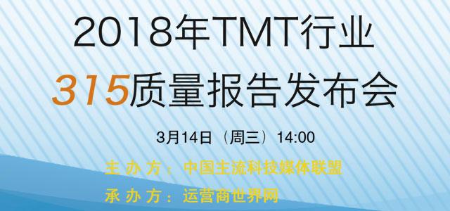 2018年TMT行业315质量报告发布会直播