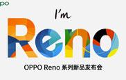 OPPO Reno发布会专题报道