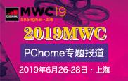 2019MWC上海专题报道