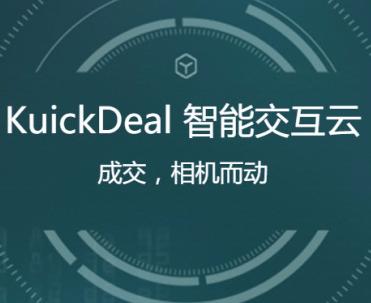 KuickDeal全球首发基于客户行为的智能交互云