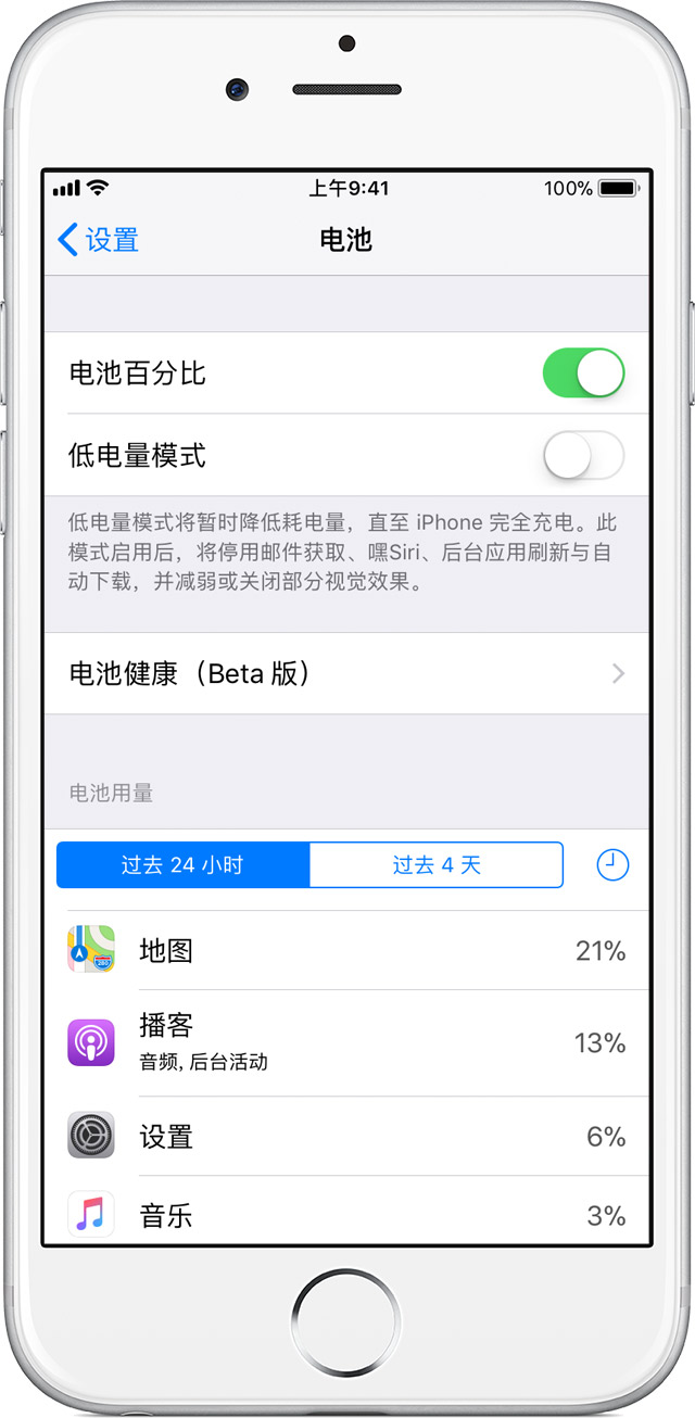 ios11-iphone6-settings-battery.jpg