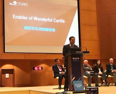 联通出席联合国人居署论坛 阐释创新服务