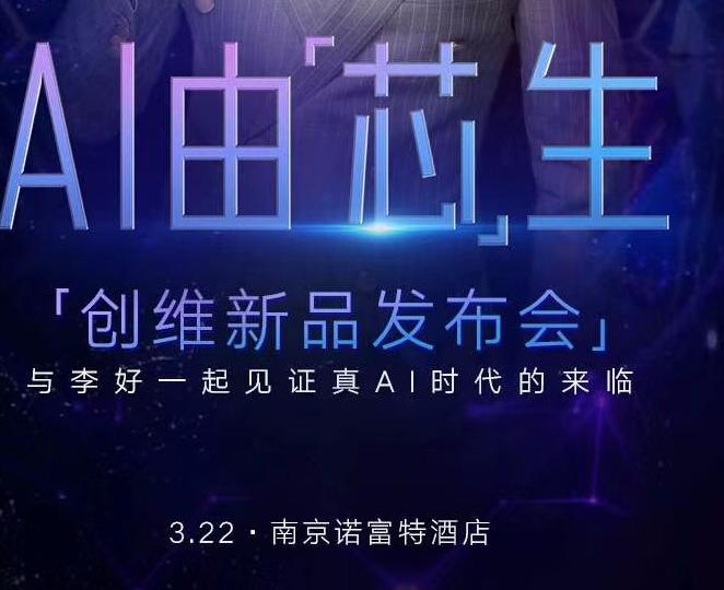 "AI由""芯""生 创维偶像级AI电视新品Q5发布会直播"
