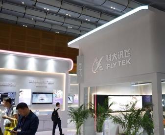 CITE2018 科大讯飞携多款AI产品与行业应用亮相