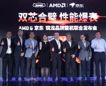 AMD携手京东及OEM合作伙伴 发布多款锐龙整机