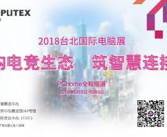 2018台北电脑展前瞻 盘点将展出的PC+新技术