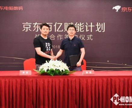 京东618发布百亿赋能计划 联想惠普等品牌竞相签