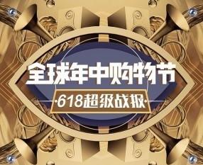商务部点赞京东618 无界零售助线上线下融合发展