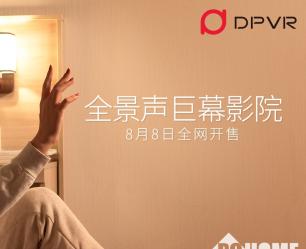 """大朋DPVR巨幕影院新品PK Oculus Go: 背后是""""攻城狮""""和""""中国芯片""""的顶尖战力"""