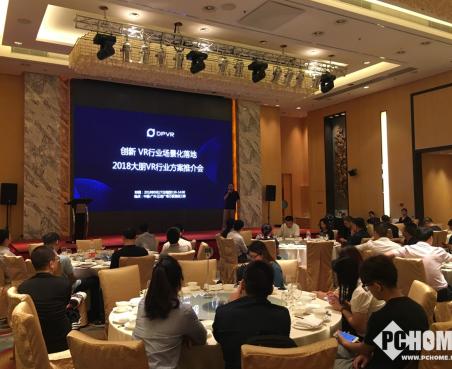 创新合作,开启未来——2018大朋VR行业解决方案推介会圆满成功