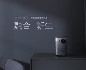 极米发布Play系列无屏电视 居家便携两相宜