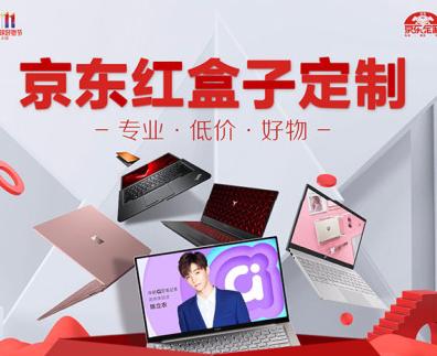 买笔记本选京东定制 11.11不纠结还有神券