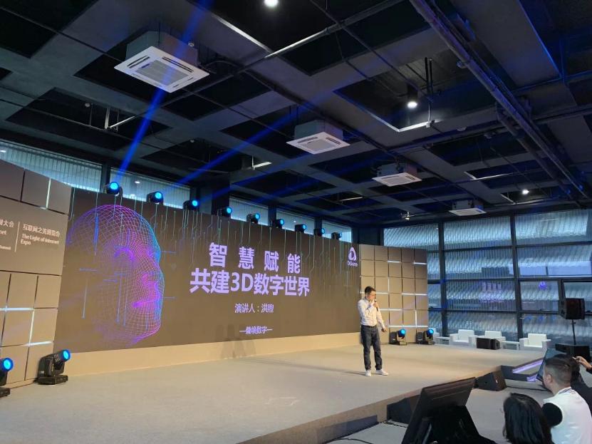 科幻变现实:叠境数字全息实时直播技术惊艳2018互联网大会
