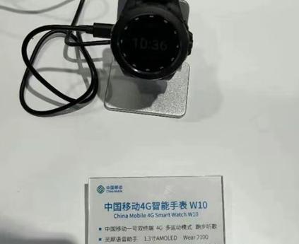 中国移动4G智能手表招标公示:和盈互联中标
