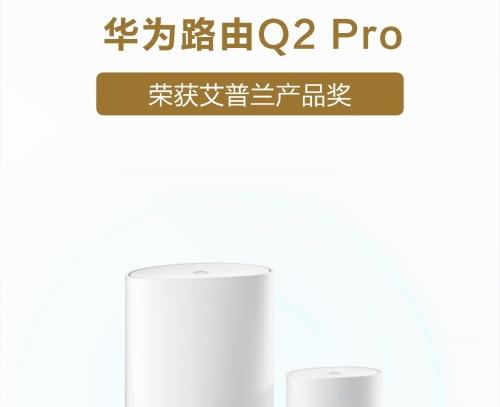 """华为Q2 Pro亮相AWE 荣获""""艾普兰产品奖"""""""