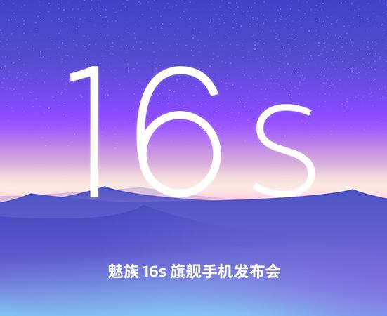 4.23魅族16s旗舰手机发布直播