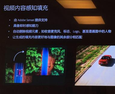Adobe发布CC创新功能 视频内容感知填充抢眼