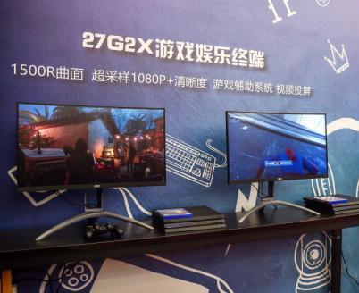 AOC推出G2X系列游戏娱乐终端及游戏电视
