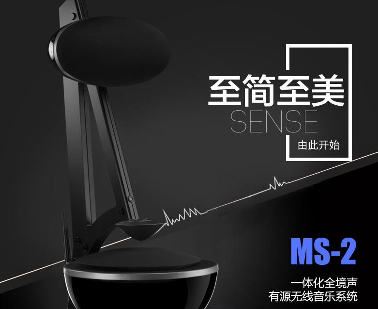 惠威MS2全境声无线扬声器音箱售价23800元