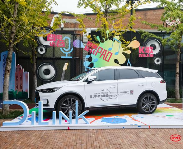 詮釋車載網聯新體驗 比亞迪召開DiLink智享會