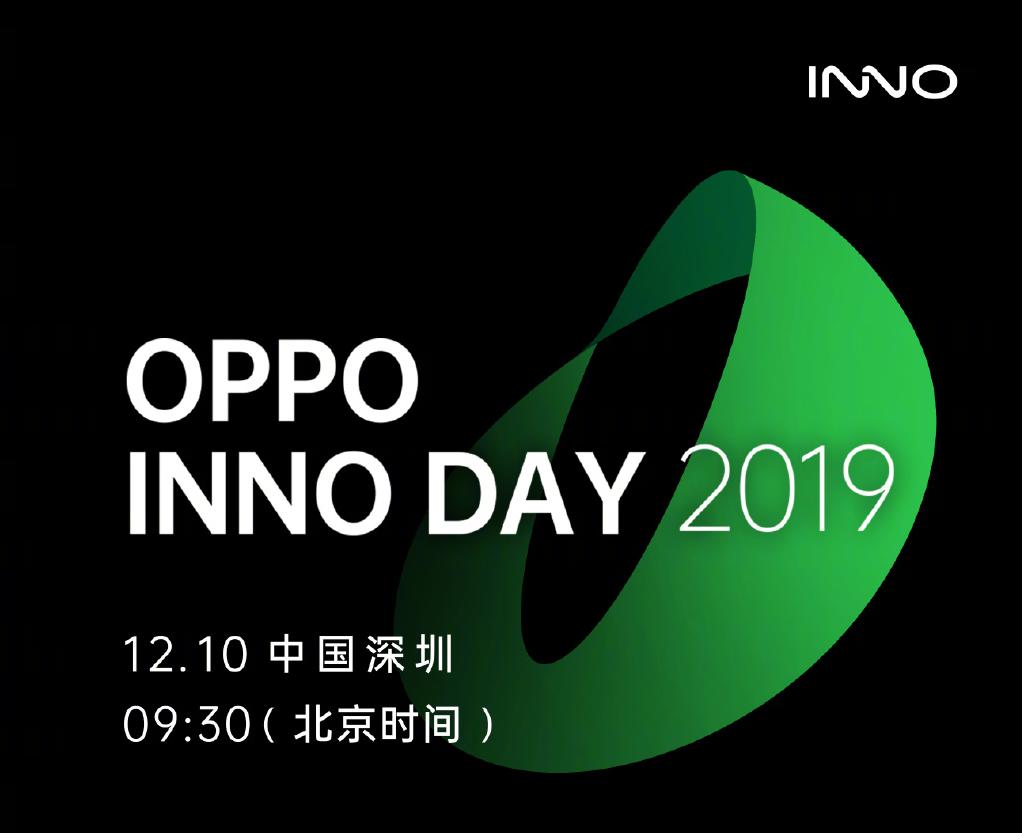 OPPO未来科技大会直播