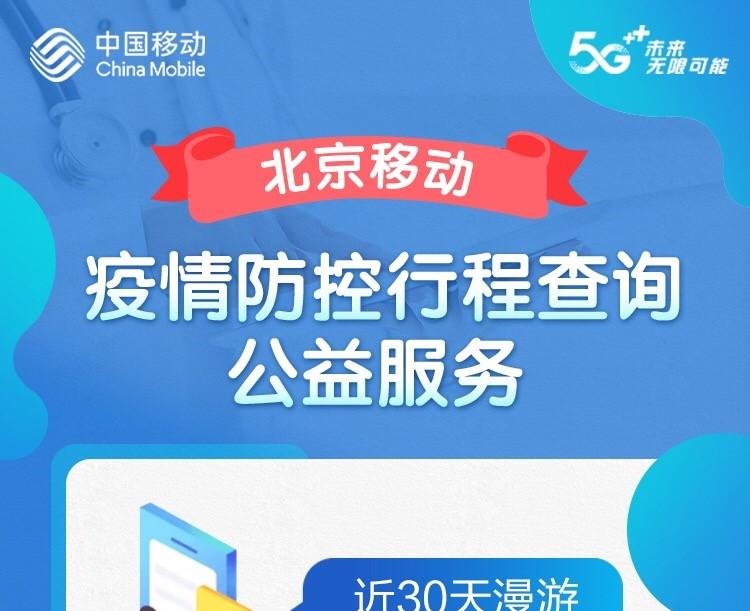 应对返京潮 北京移动公益服务为社区防疫提速