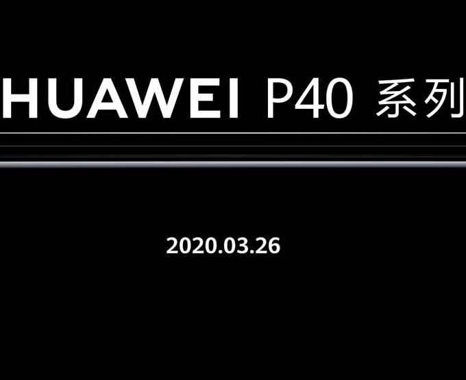 华为P40系列全球线上发布会