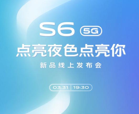vivo S6手机新品发布会直播