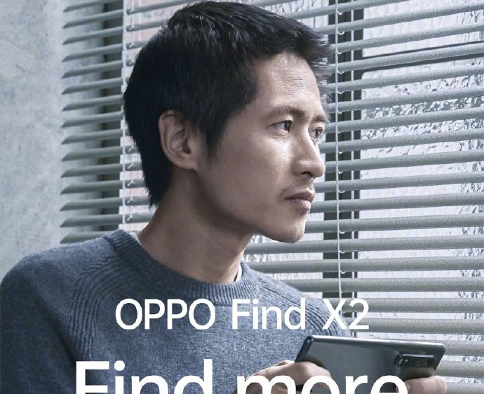 Find X2又收割一位顶级玩家:屏幕相机获韩寒称赞