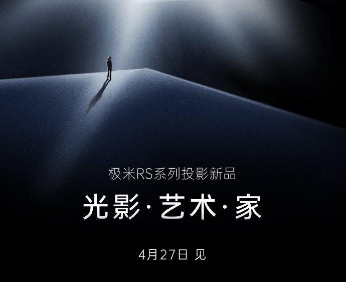 极米RS系列旗舰投影新品4月27日重磅来袭