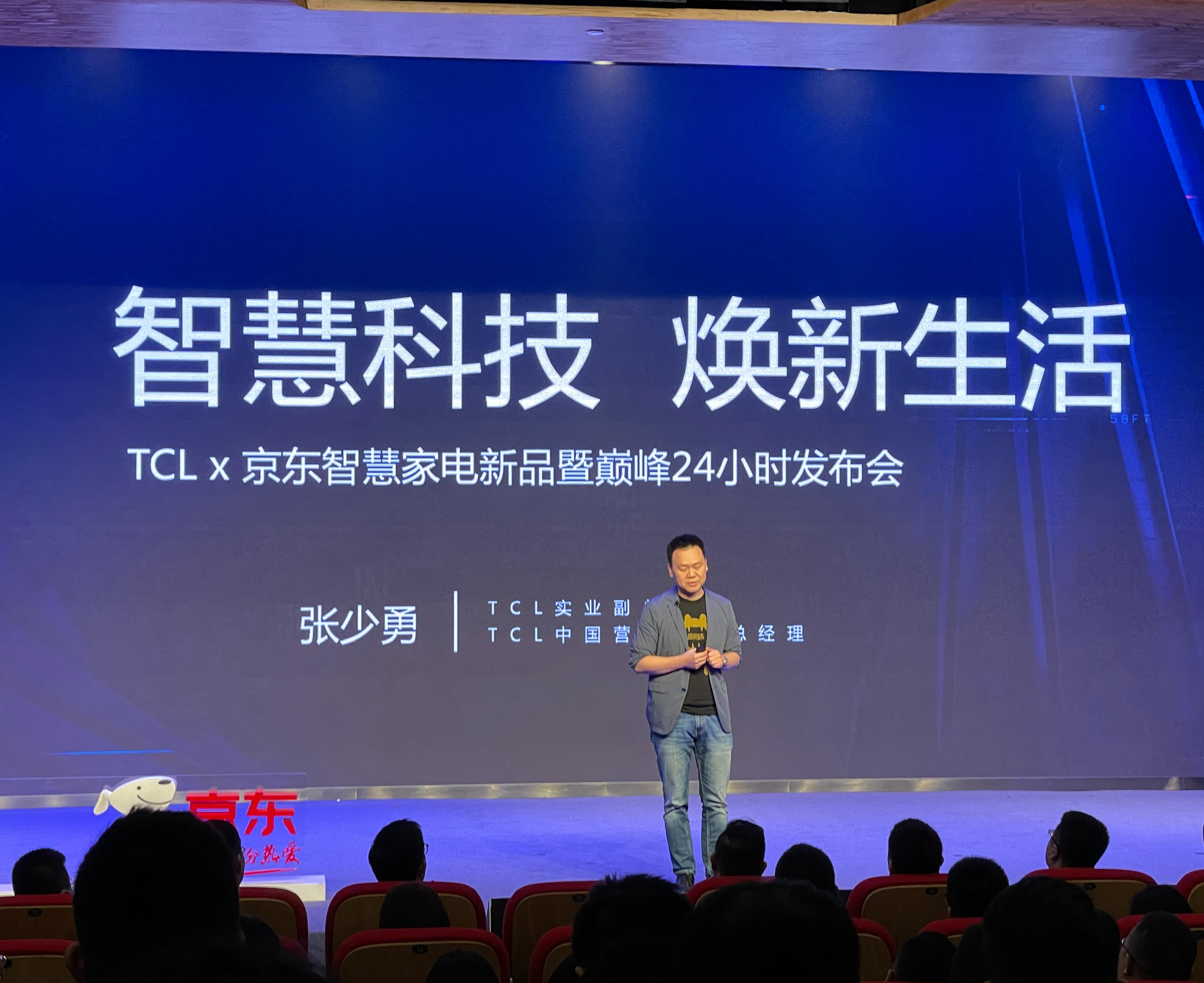 13款新品重磅发布 TCL联手京东打造家电焕新风暴
