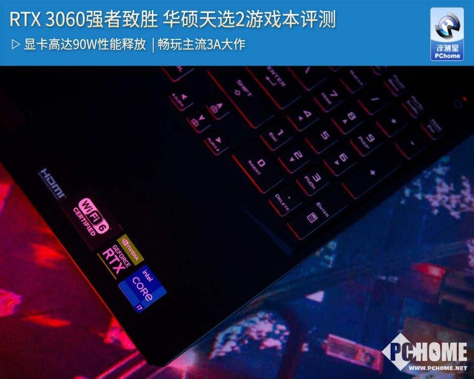 RTX 3060强者致胜打印机爱普生广州维修地点,打印机爱普生广州维修地点  华硕天选2游戏本评测