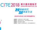 CITE2018中国电子信息博览会专题报道